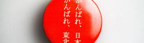 Rassegna settimanale 8-14 marzo: Giappone