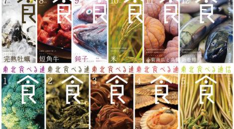 食べる通信 (Taberu Tsuushin): Change food, change the world