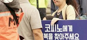 Rassegna settimanale 11-17 settembre: Giappone e Corea del Sud